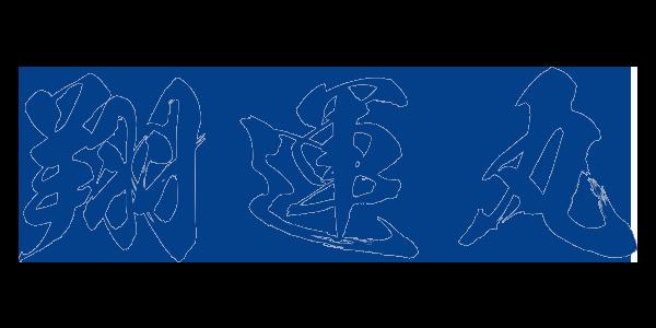 熊本・天草の釣り船 翔運丸